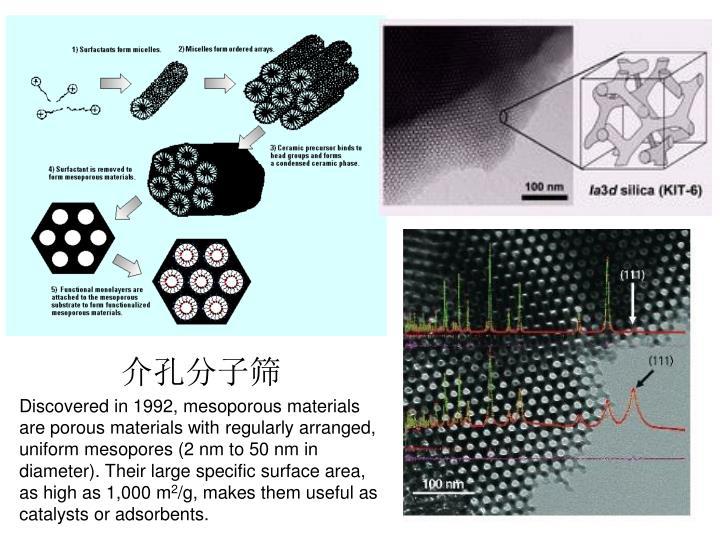 介孔分子筛