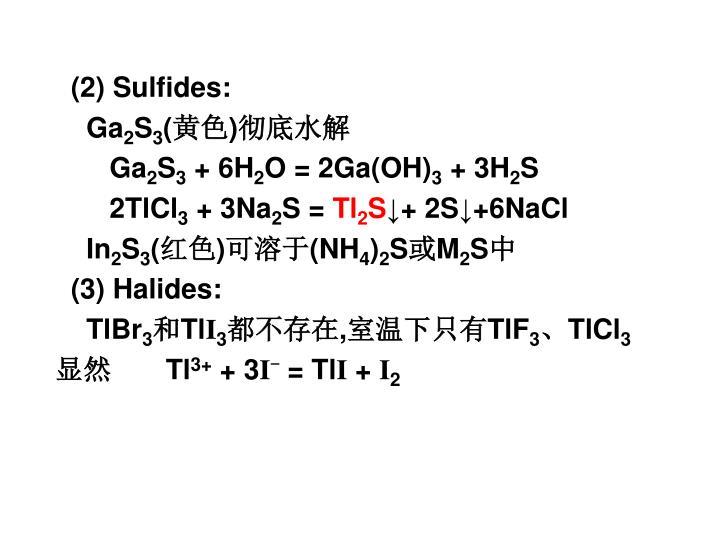 (2) Sulfides: