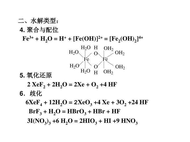 二、水解类型: