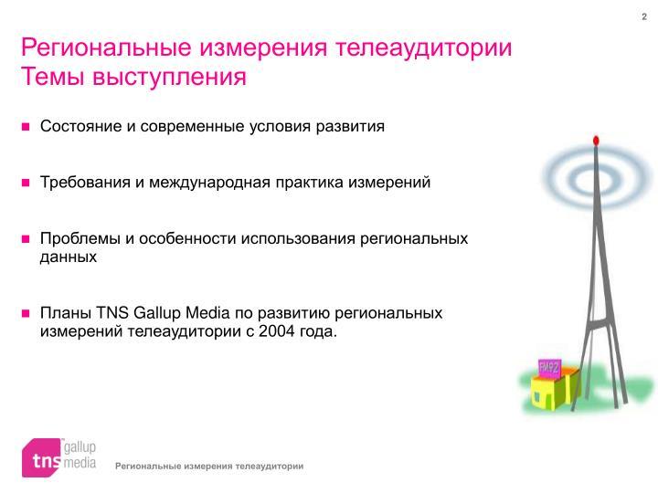 Региональные измерения телеаудитории