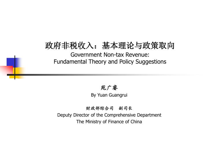 government non tax revenue fundamental theory and policy suggestions n.