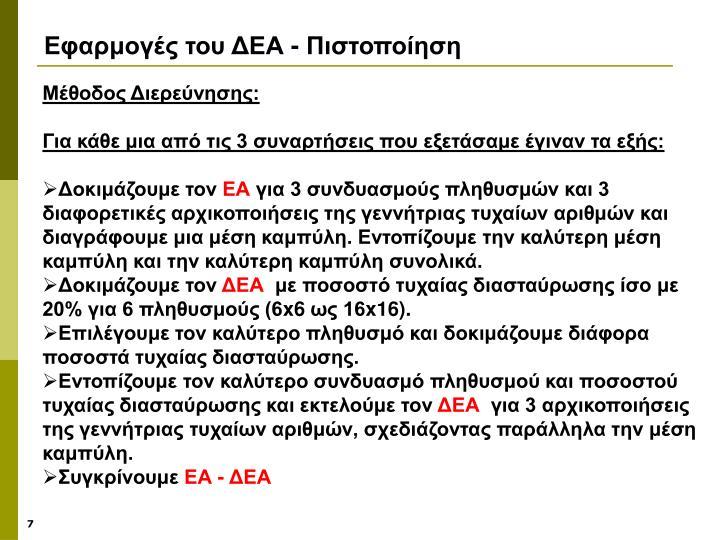 Εφαρμογές του ΔΕΑ - Πιστοποίηση