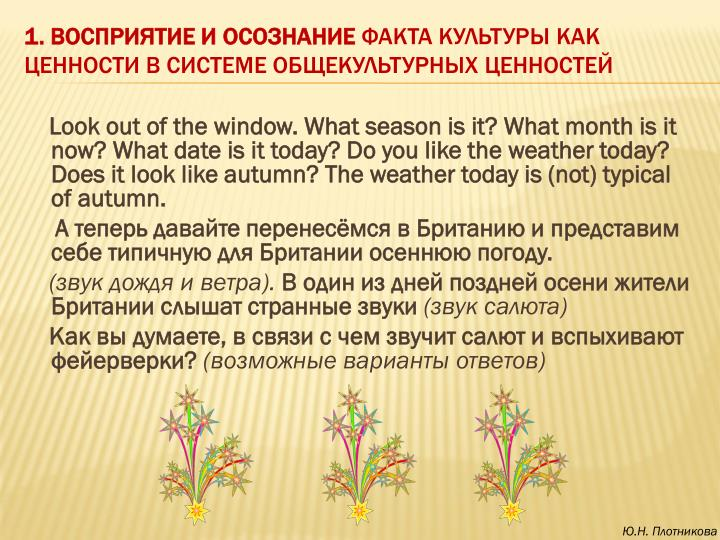 Look out of the window. What season is it? What month is it