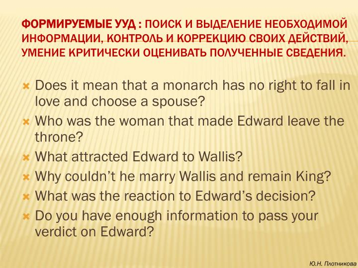 Does it mean that a monarch has no right to fall in love and choose a spouse?