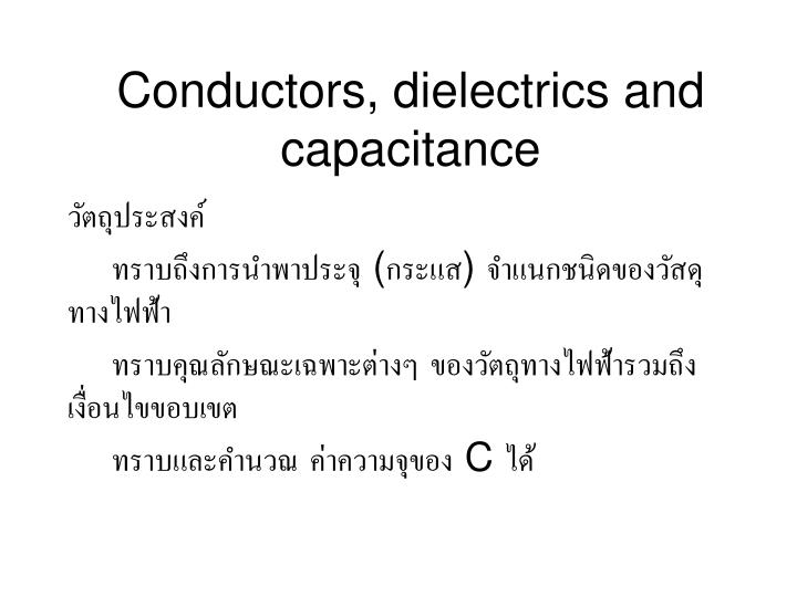 conductors dielectrics and capacitance n.