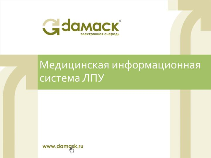 Медицинская информационная система ЛПУ