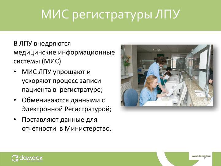 МИС регистратуры ЛПУ