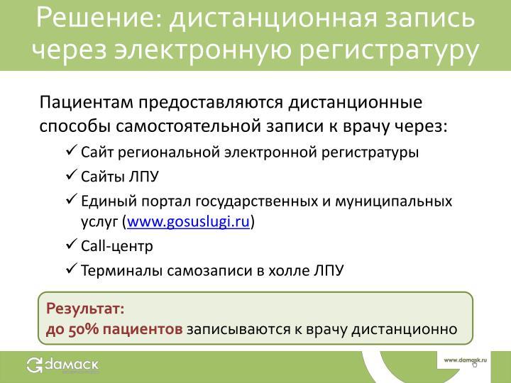 Решение: дистанционная запись через электронную регистратуру