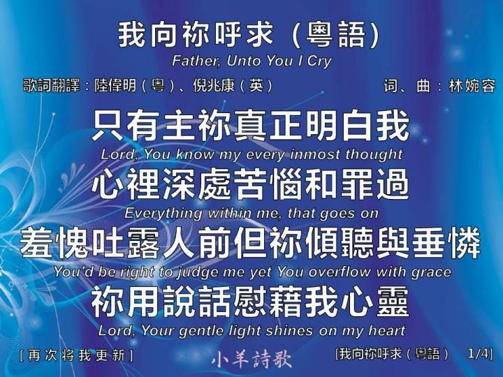 father unto you i cry 1 4 n.