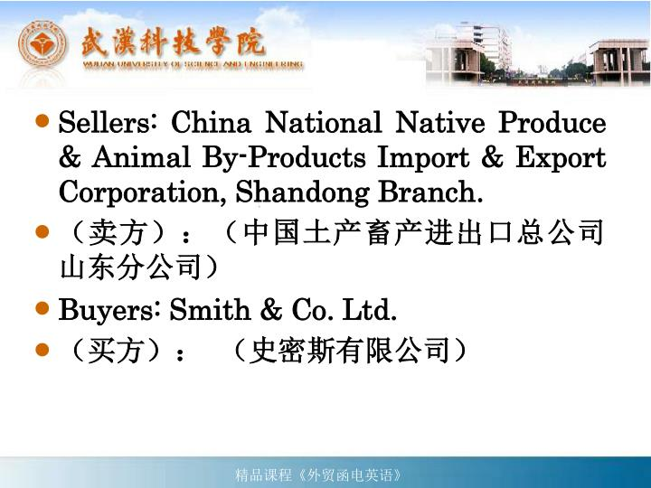 Sellers: China National Native Produce & Animal By-Products Import & Export Corporation, Shandong Branch.
