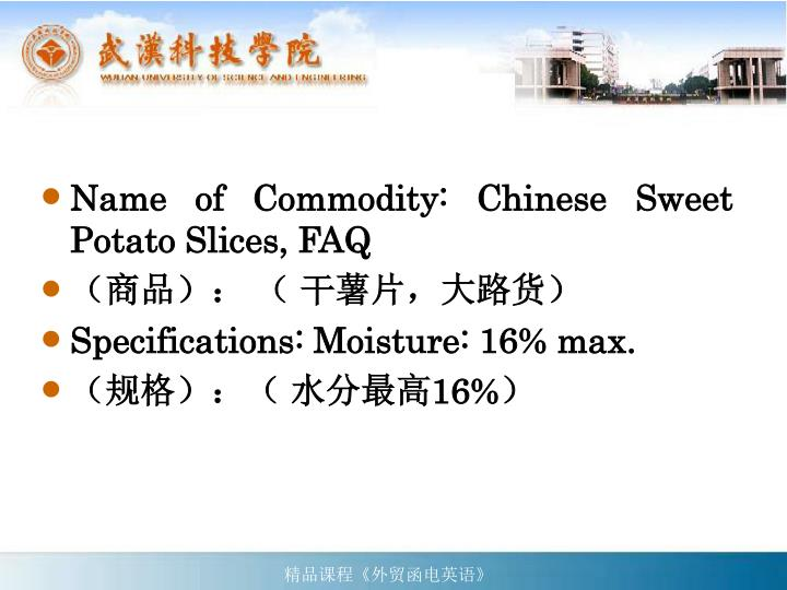 Name of Commodity: Chinese Sweet Potato Slices, FAQ
