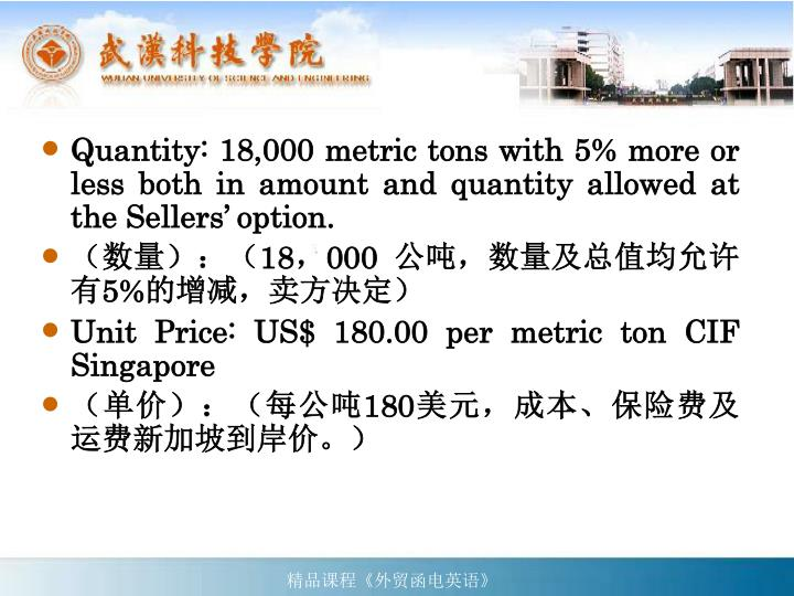 Quantity: 18,000 metric tons with 5% more or less both in amount and quantity allowed at the Sellers' option.