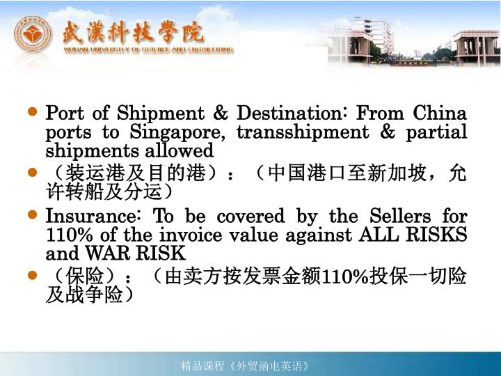Port of Shipment & Destination: From China ports to Singapore, transshipment & partial shipments allowed