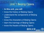 unit 1 beijing opera