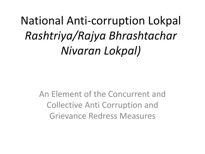 National anti corruption lokpal rashtriya rajya bhrashtachar nivaran lokpal