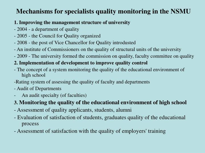 Mechanisms for specialists quality monitoring in the NSMU