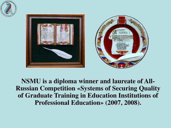 NSMU is a diploma winner and laureate of All-Russian Competition