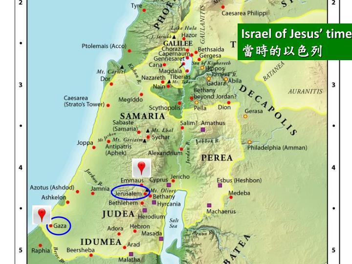 Israel of Jesus' time
