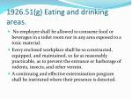 1926 51 g eating and drinking areas