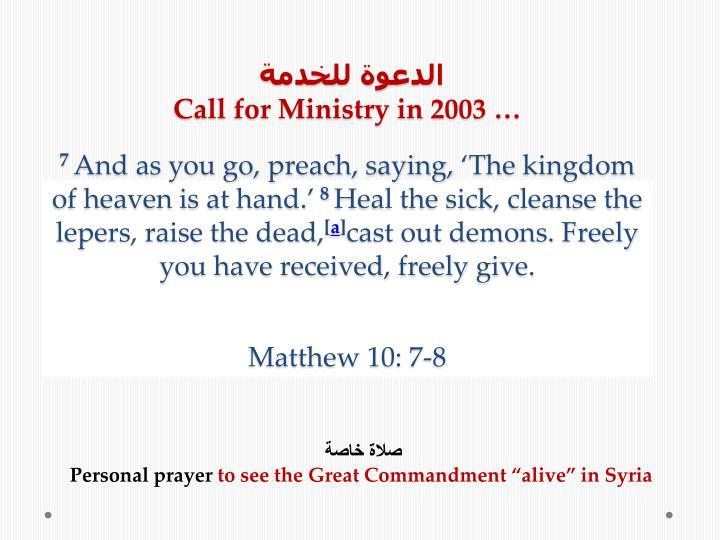 الدعوة للخدمة