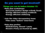do you want to get involved