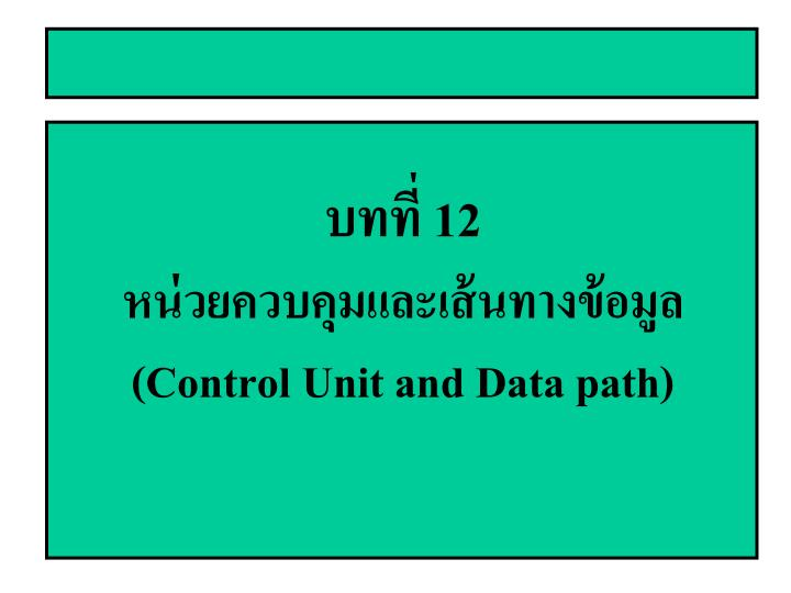 12 control unit and data path