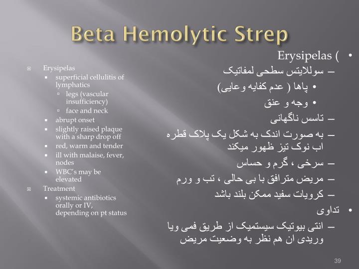 Beta Hemolytic Strep