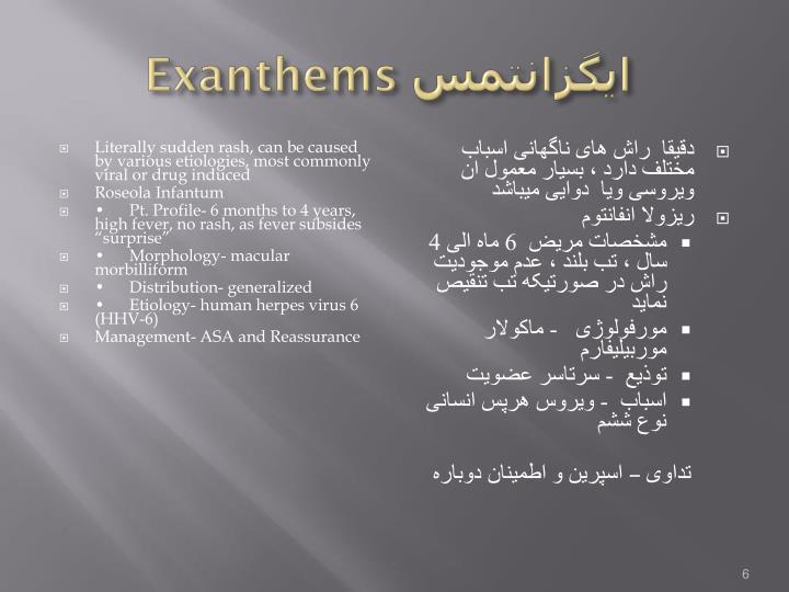Exanthems