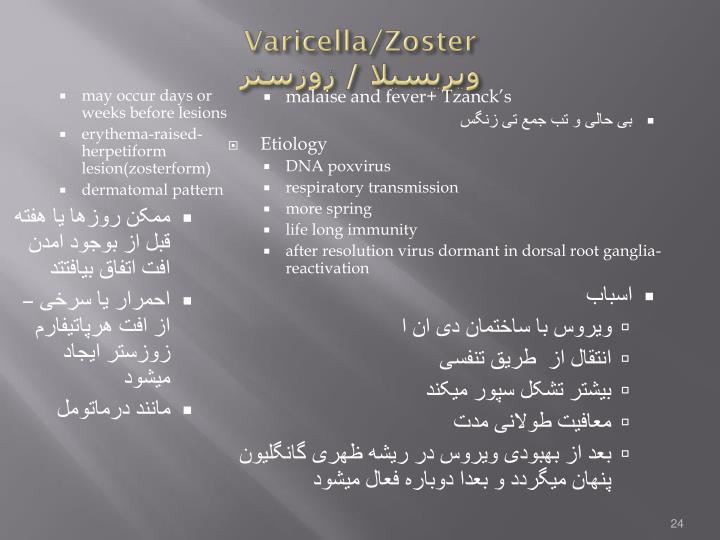 Varicella/Zoster