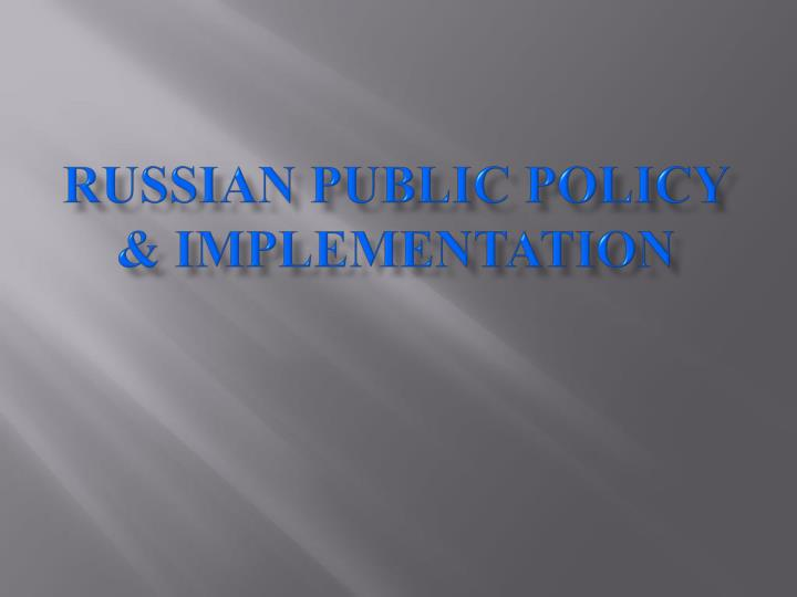 russian public policy implementation n.