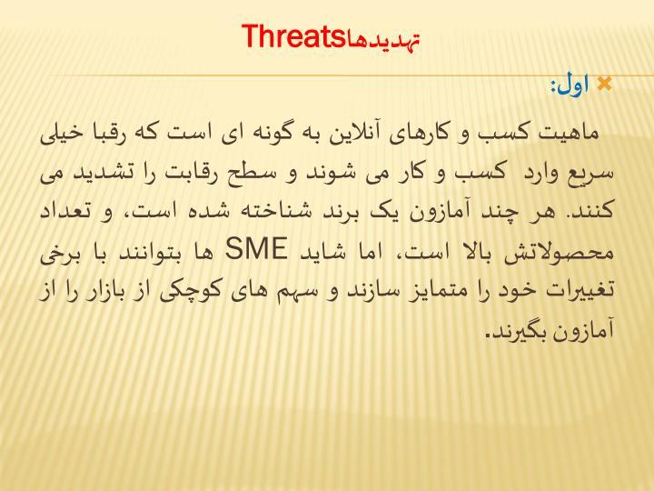 تهدیدها