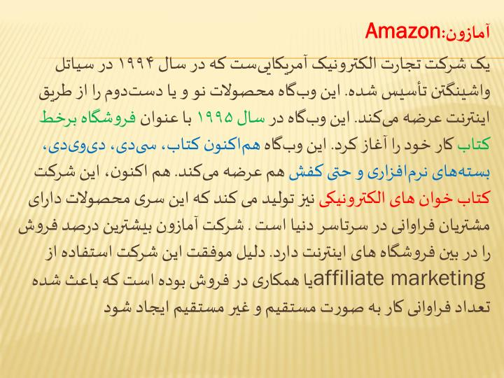 آمازون: