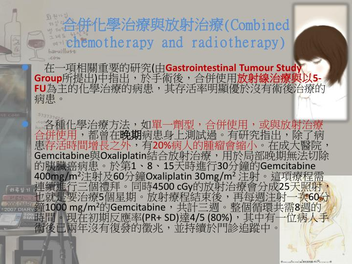 合併化學治療與放射治療