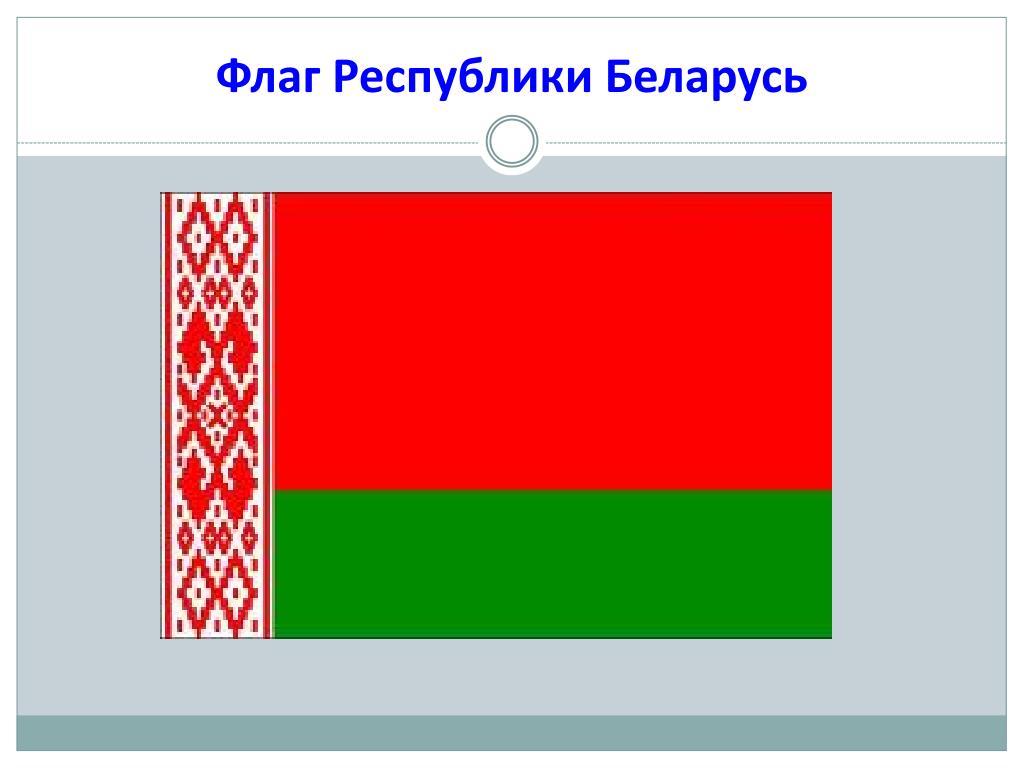 ппц герб и флаг белоруссии картинки для