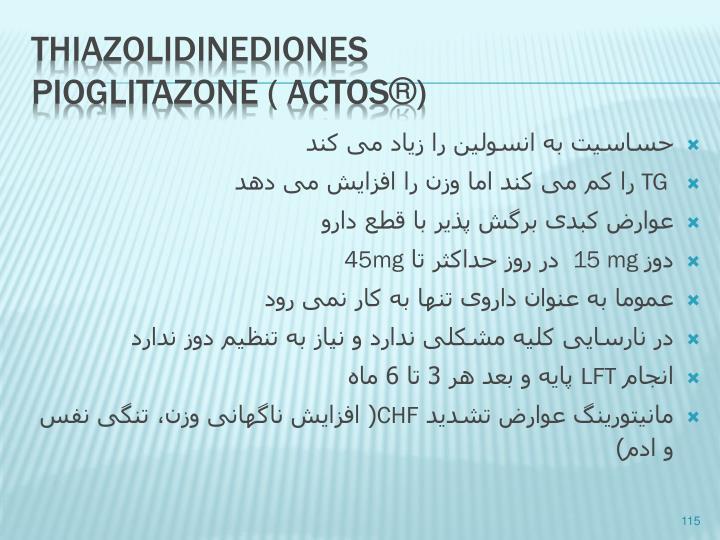 حساسیت به انسولین را زیاد می کند