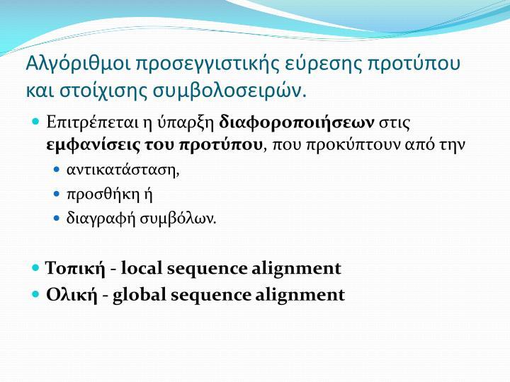 Αλγόριθμοι προσεγγιστικής εύρεσης προτύπου και στοίχισης συμβολοσειρών.