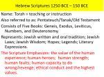hebrew scriptures 1250 bce 150 bce