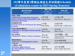 102 2 schedule of admission exams in 2013 spring semester