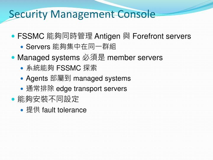 Security Management Console