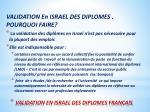 validation en israel des diplomes francais