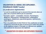 validation en israel des diplomes francais1