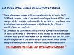 validation en israel des diplomes francais6