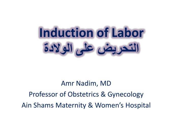 induction of labor n.