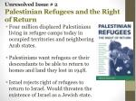 unresolved issue 2 palestinian refugees and the right of return