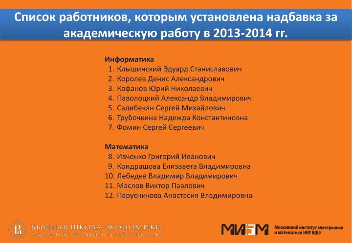 Список работников, которым установлена надбавка за академическую работу в 2013-2014 гг.