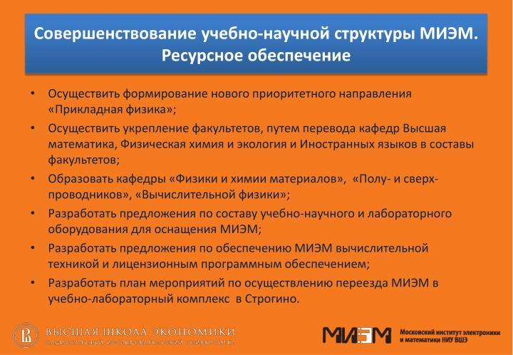 Совершенствование учебно-научной структуры МИЭМ.