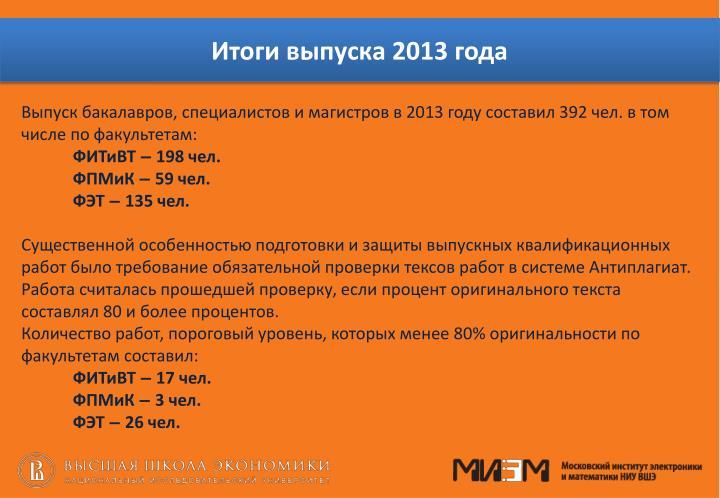 Итоги выпуска 2013 года