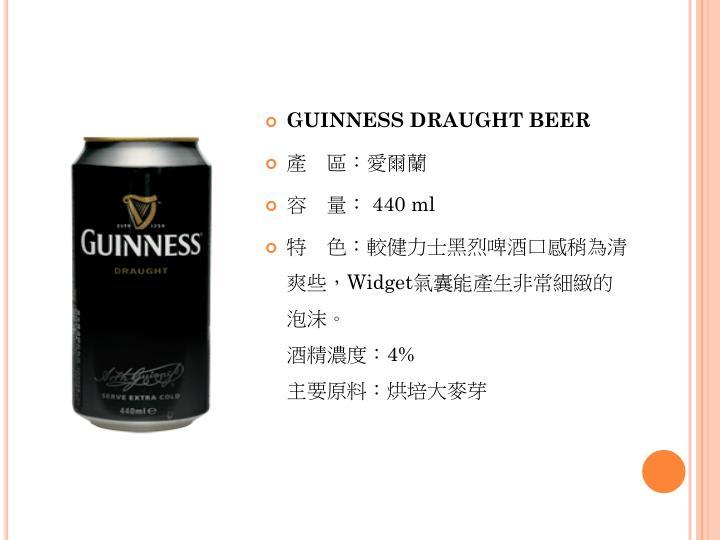 GUINNESS DRAUGHT BEER