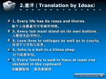 2 translation by ideas