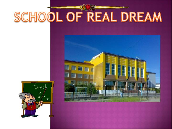 SCHOOL OF REAL DREAM